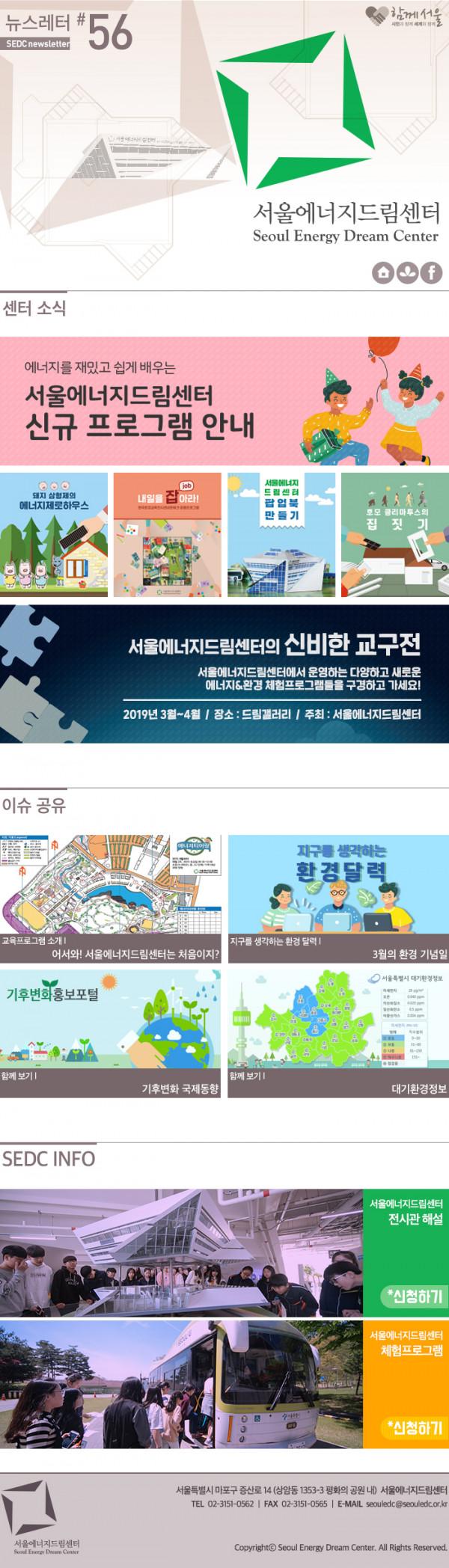 seouledc_newsletter_56.jpg