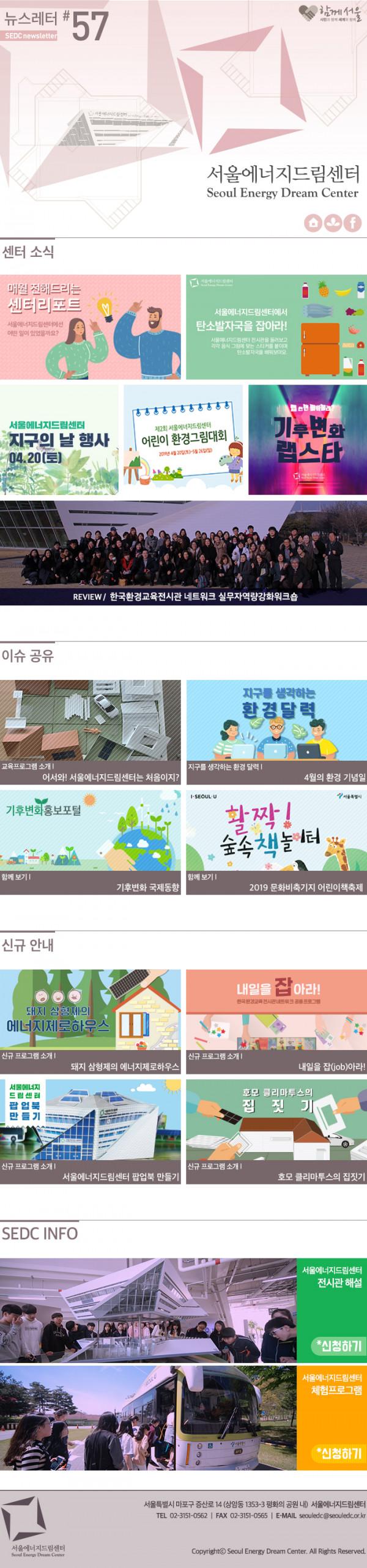 seouledc_newsletter_57_1.jpg