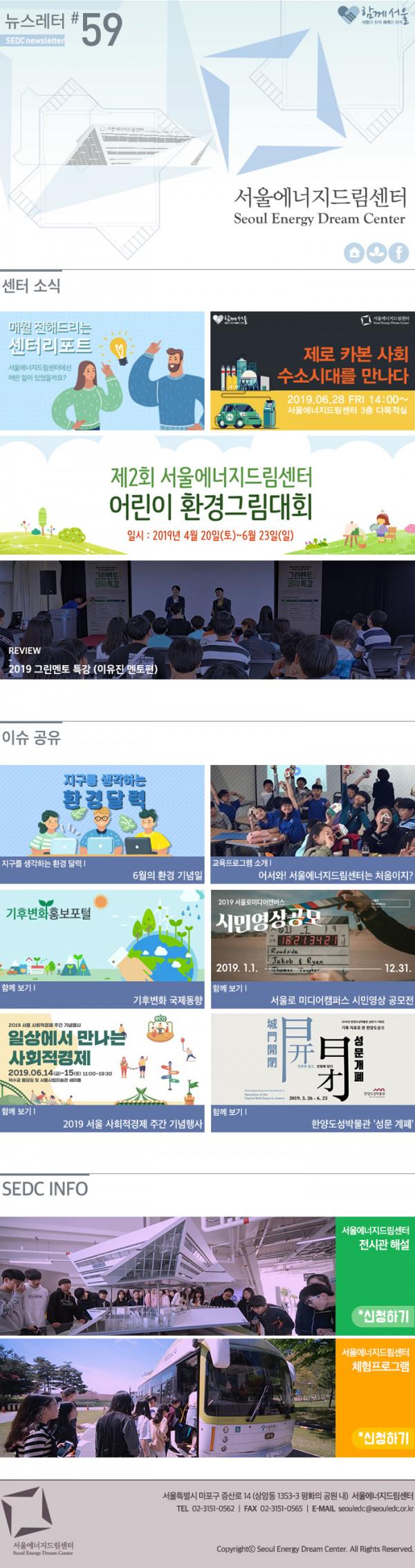 seouledc_newsletter_59.jpg