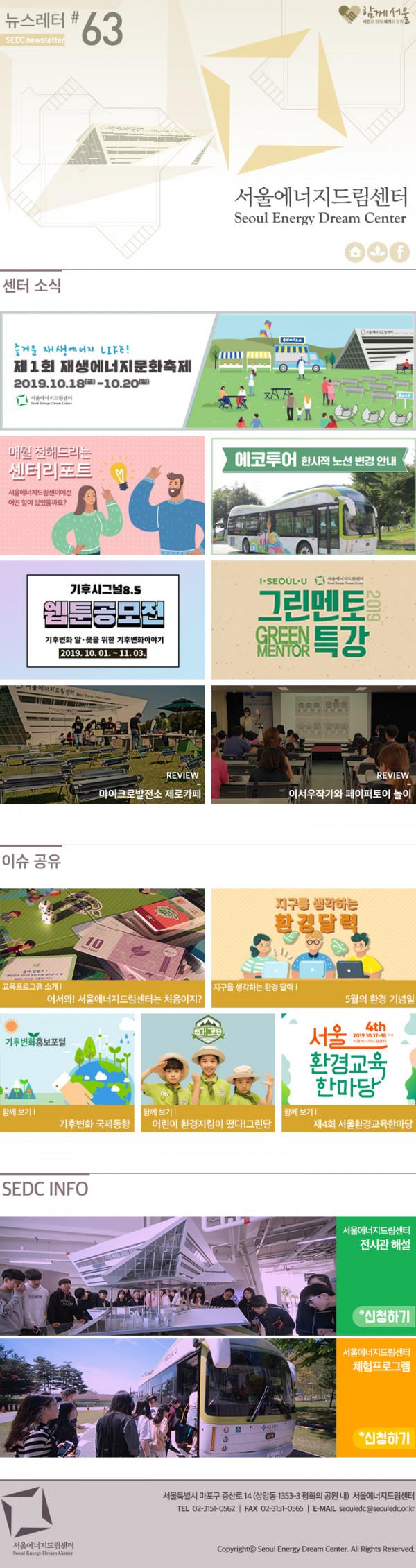 seouledc_newsletter_63.jpg